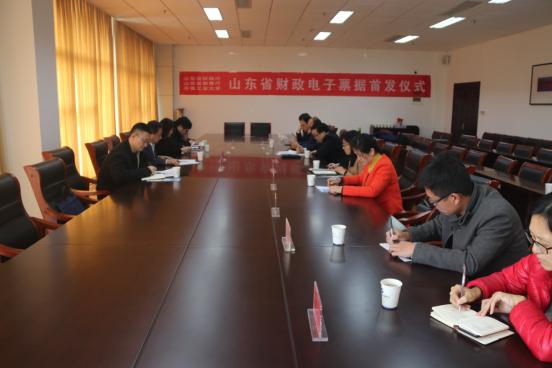 山东省首张财政电子票据在齐鲁工业大学(省科学院)首发
