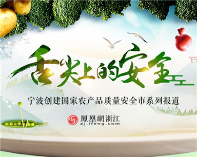 宁波创建国家农产品质量安全市系列报道
