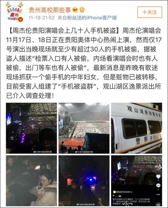 贵阳周杰伦演唱会多人手机被盗 网友:张学友快来