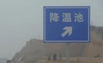 """高速上的""""降温池""""是什么?不懂的快来看看"""