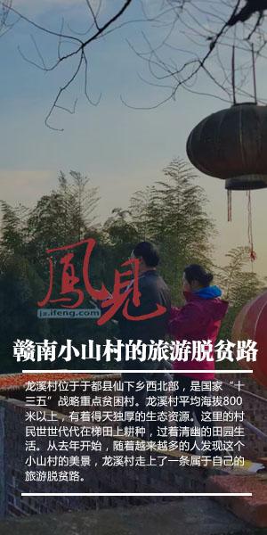 """凤见第151期:赣南小山村的旅游脱贫路""""width=""""300"""""""