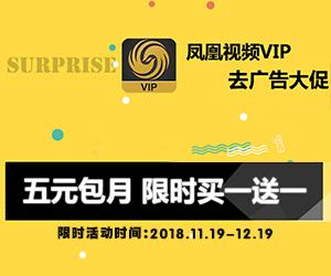 凤凰视频VIP