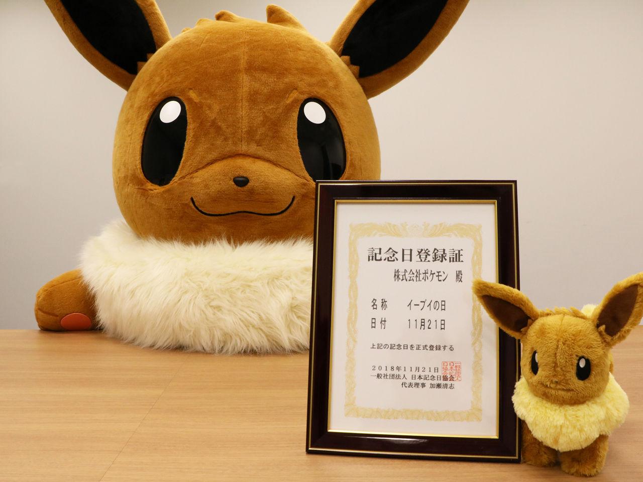 """11月21日就是""""伊布日"""" 日本纪念日协会认定"""