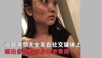 蒋劲夫承认家暴 日本女友晒出全身多处伤疤
