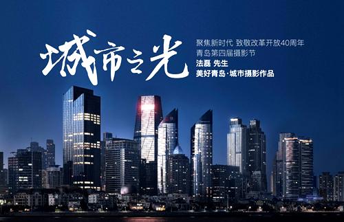 """11月18日,青岛第四届摄影节""""城市之光""""主题摄影展在崂山美术馆盛大"""