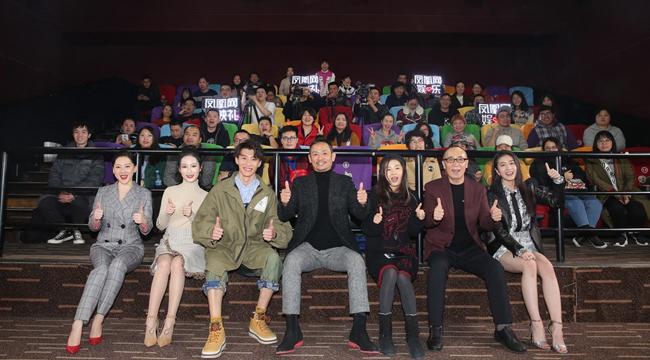 凤凰网公映礼之《狗十三》 导演曹保平携众主创亮相