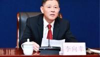 广西发改委原副主任 自治区能源局原局长李向幸违纪违法被双开