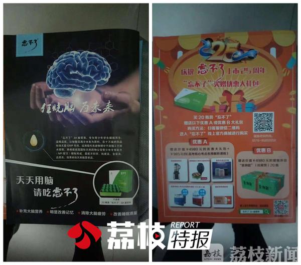 保健品竟成徐州一中学绩优生奖励校方自称清白