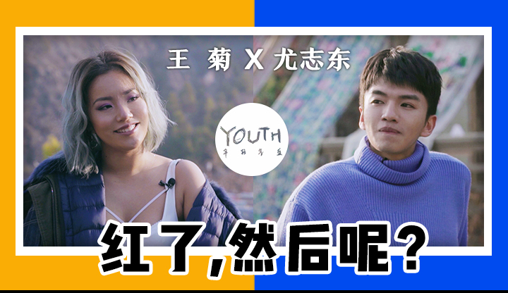 YOUTH | 王菊其实是个工作狂