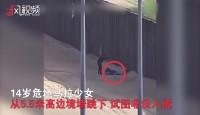 实拍:两名少女翻越近6米美墨边境墙重摔 被紧急送医