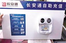 长安通共享充值机上线 可通过手机蓝牙自助充值