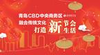 青岛CBD融合传统文化 打造?#38470;?#20250;新生活