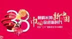 倾情礼赞新中国,巾帼奋进新时代