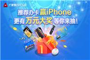 广发银行:推荐办卡赢iphone