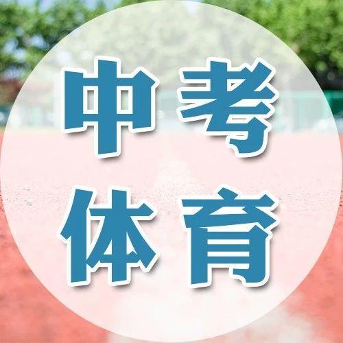 深圳中考體育4月15日開考 全市共設10個考區