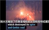 巴黎圣母院大火救援画面曝光