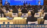 絲綢之路經濟帶國際合作論壇西安開講