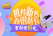 """農行:喜聞樂""""薦"""" 濃情送禮"""
