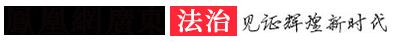 凤凰网广东法治
