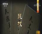 《中國影像方志?民權篇》在央視精彩播出后引發熱烈反響