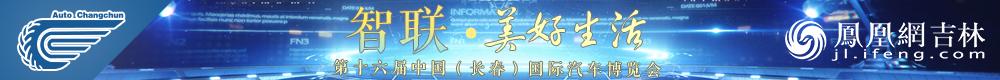 """""""智联·美好生活""""第十六届中国(长春)国际汽车博览会"""