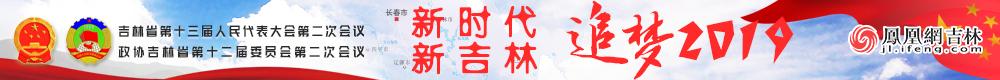 2019吉林省两会