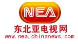 东北亚电视网