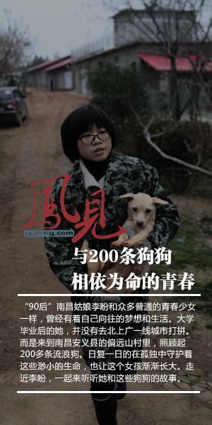 """与200条狗狗相依为命的青春""""width=""""300"""""""