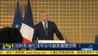 法财长展望2019中法经贸发展:希望和中国建立紧密合作