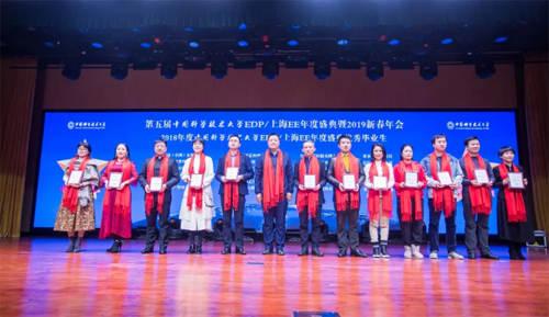 中国科学技术大学管理学院EDP中心副主任周垂日为优秀毕业生颁奖