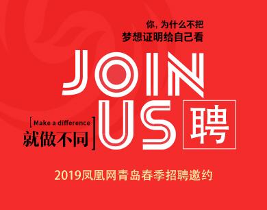 凤凰网青岛2019春季招聘邀约:来把梦想证明给自己看!