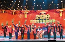 西安市举行2019年迎春团拜会 喜迎己亥年新春佳节