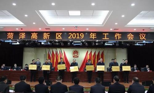 2019菏泽经济_山东省莱西市2019年力争新开工100个亿元以上项目
