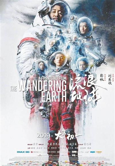 春节档总票房58.4亿 《流浪地球》成大赢家