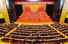 西安市政协十四届三次会议闭幕 圆满完成各项议程