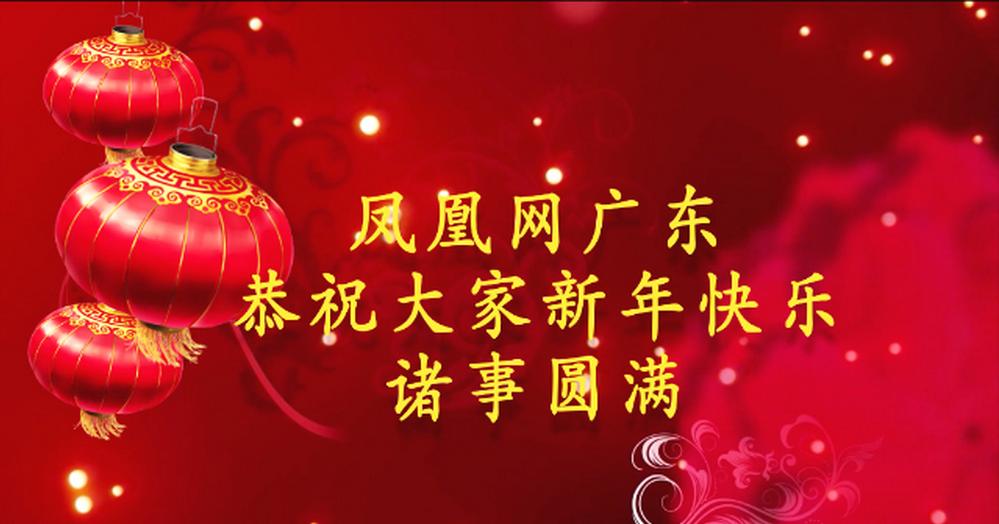 凤凰网广东恭贺新春 特邀贺岁嘉宾大拜年
