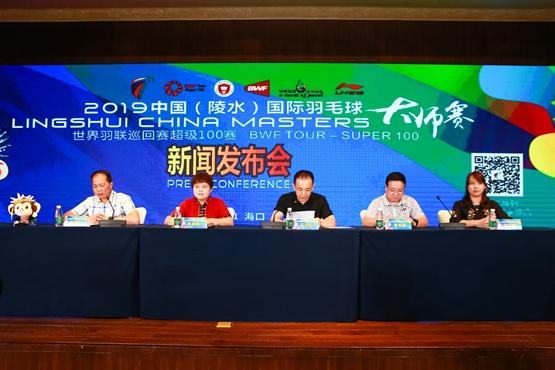 2019中国(陵水)国际羽毛球大师赛新闻发布会召开_交警跪地托举老人