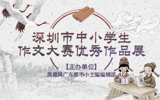 """深圳市中小学生作文大赛优秀作品展width=""""320"""""""