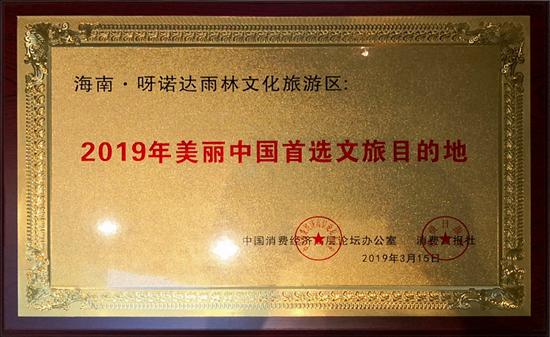 """呀诺达雨林荣获""""2019年美丽中国首选文旅目的地"""