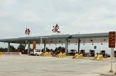 杨陵区启动省级新时代文明实践中心试点工作