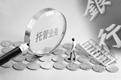 中银协发布托管业务指引