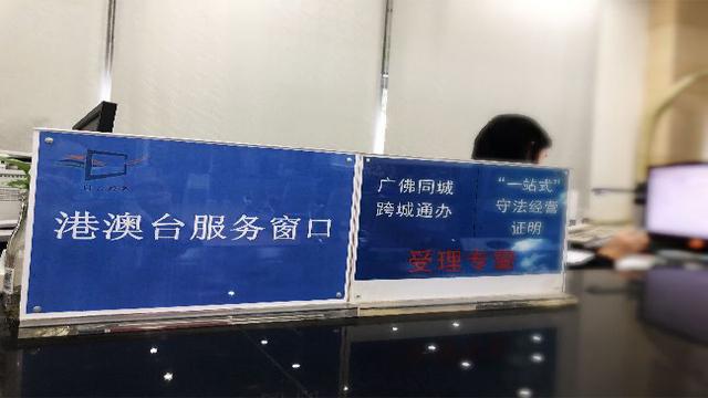 广州白云区政务服务中心设立港澳台服务专窗