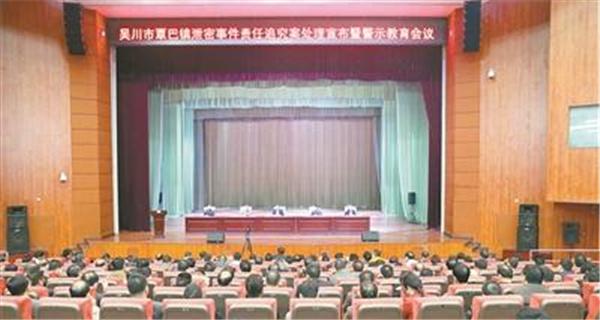 """湛江""""实名举报身份泄露""""事件:22名公职人员被处分"""