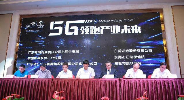 东莞:加快5G生态建设 携手18家单位签署合作协议