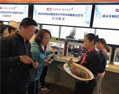 154道美食同台竞技 南京美丽乡村喊你来尝鲜