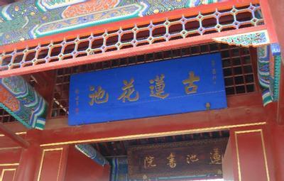 陶埙奏响莲池畔 保定莲池书院博物馆开展非遗文化传承活动