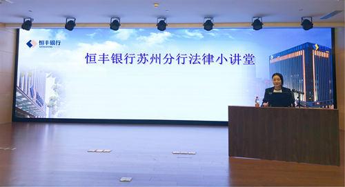 """恒丰银行苏州分行举办""""尚合规文化提升年""""系"""