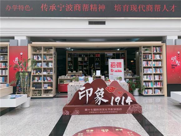 聚焦新时代图书馆 一场高层次、全国性的学术研讨会在浙江工商职业技术学院举办