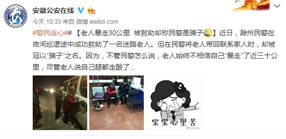 滁州:老人暴走30公里 被救助却称民警是骗子