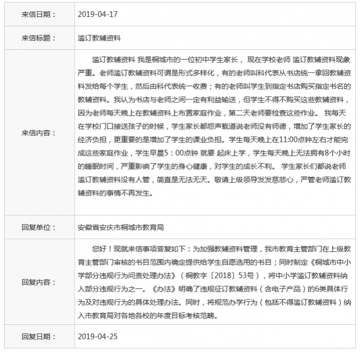 安徽桐城一家长投诉老师滥订教辅资料 教育局回复